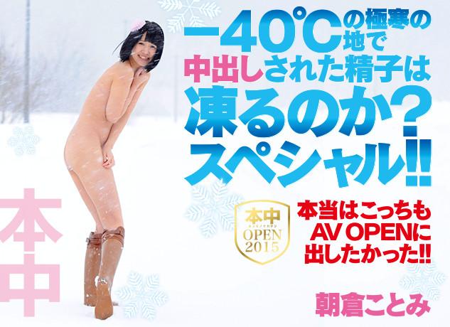 在零下40度的冰天雪地真性中出!