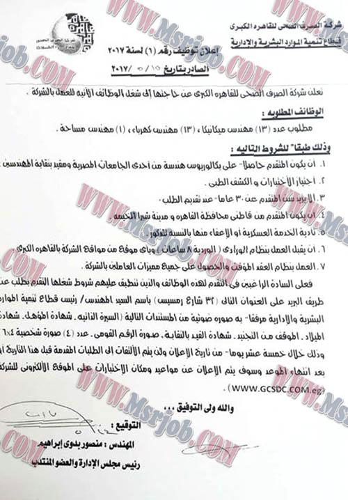 اعلان وظائف شركة الصرف الصحي بالقاهرة - اعلان رقم 6 لسنة 2017