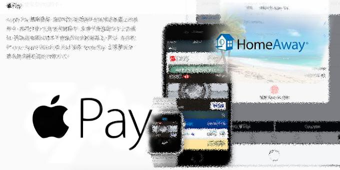 【內有優惠碼】HomeAway慶祝Apple Pay登陸香港 推出限定折扣