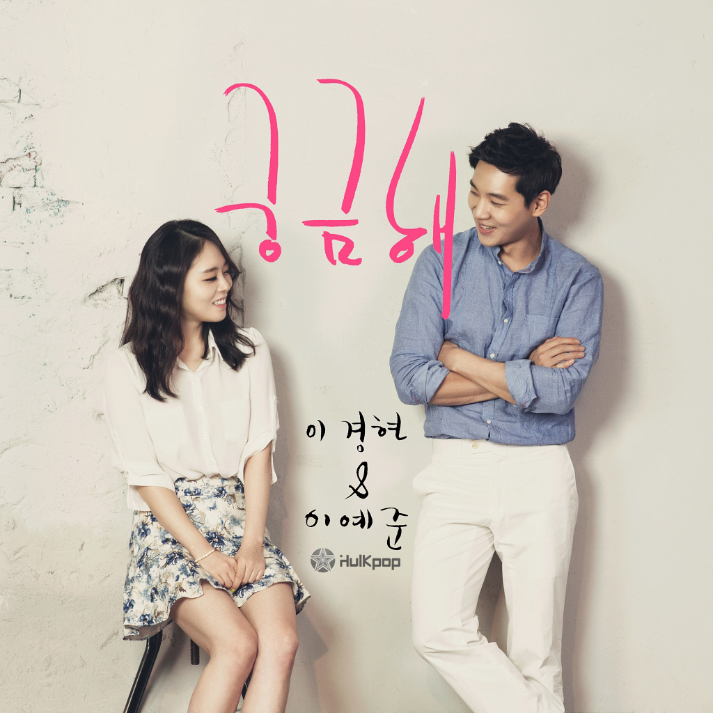 [Single] Lee Kyung Huyn, Lee Ye Joon – Curious About You