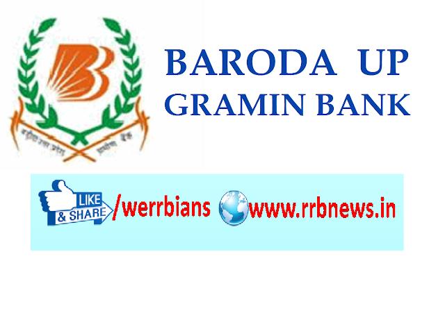 201808flood in kerala baroda up gramin bank gramin bank news rrb news donation.html