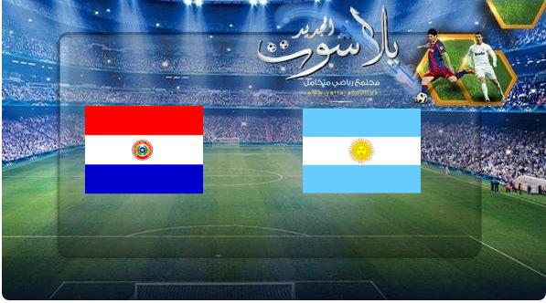 نتيجة مباراة الأرجنتين وباراجواي اليوم 20-06-2019 كوبا أمريكا 2019