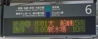 湘南新宿ライン 大崎始発表示