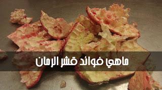 فوائد قشر الرمان المطحون!!!مذهل...
