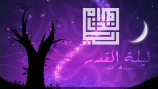 Kufi Wednesday #48 | Lailatul Qadar