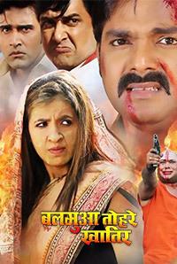 Balamua Tohre Khatir (2018) Bhojpuri 480p WEB-HDRip – 550MB
