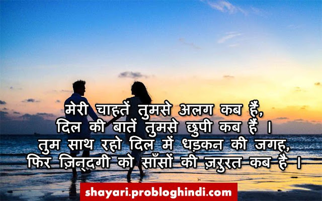 love shayari image ke sath download