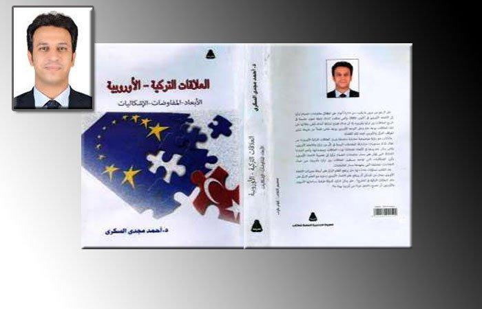 دبلوماسي مصري يرصد تقييم مسار المفاوضات التركية ـ الأوروبية منذ انطلاقها