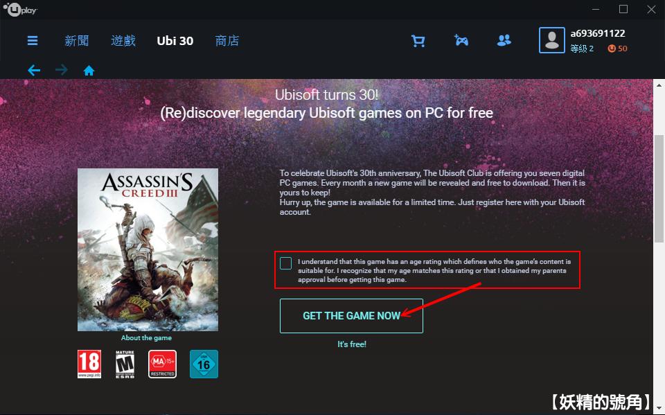 Image%2B010 - 是真的!刺客教條3:Assassin's Creed III 免費下載,歡慶Ubisoft 30周年