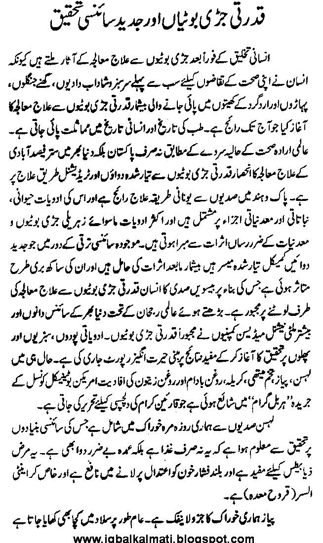 Qudarti Jarhi Botion ke Kamalat Aur Jadid Sciensi Tehqeeqat