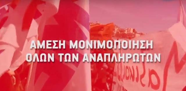 Επιτροπή Αγώνα Αναπληρωτών Αργολίδας: Μόνιμοι διορισμοί, εδώ και τώρα (βίντεο)
