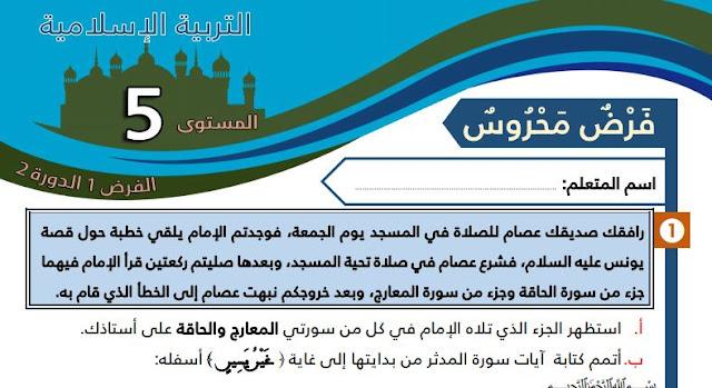 المستوى الخامس:فرض التربية الإسلامية للمرحلة الثالثة النموذج 1