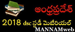 DSC STUDY MATERIALS / SGT /SA /LP/PET /STUDY MATERIALS/ TET MARTERIALS FOR  --AP & TS