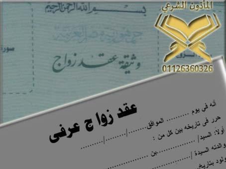 عقد الزواج الشرعي في مصر 100 ع الالف اتعاب اجرة المأذون نسبة