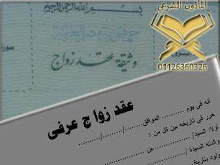 مأذون شرعي عقد الزواج العرفي , عقد الزواج الرسمي , مأذون شرعي القاهرة الجديدة , ماذون شرعي التجمع