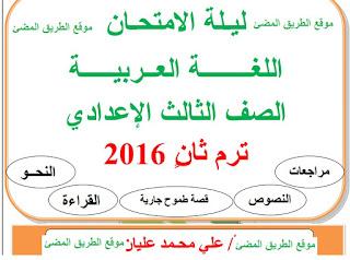 حمل المراجعة النهائية فى اللغة العربية للشهادة الاعدادية (الصف الثالث الاعدادى) الفصل الدراسى الثانى .