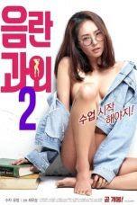Erotic Tutoring 2 (2019)