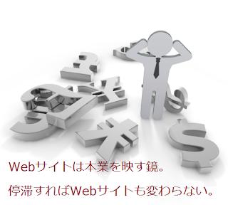 Webサイトは本業を映す鏡。停滞すればWebサイトも変わらない。