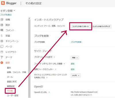 ココログ blogger ブログ 引っ越し 手順 方法
