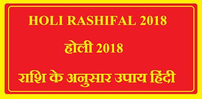 MESH RASHIFAL 2018-HOLI 2018 KE RASHI KE ANUSHAR UPAY IN HINDI.