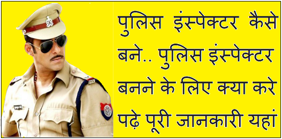 Police Inspector Kaise Bane in Hindi