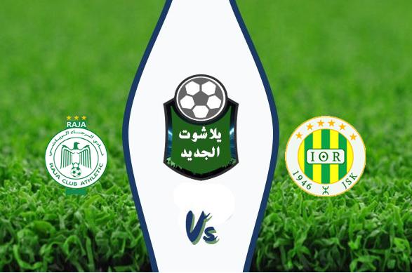 نتيجة مباراة الرجاء وشبيبة القبائل اليوم الجمعة 10 يناير 2020 دوري أبطال أفريقيا