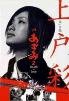 Azumi 2 (2005) DVDRip Subtitulada