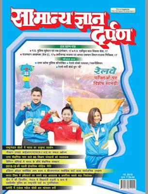 सामान्य ज्ञान दर्पण मई 2018 पीडीऍफ़ बुक हिंदी में | Samanya Gyan Darpan May 2018 PDF Book In Hindi
