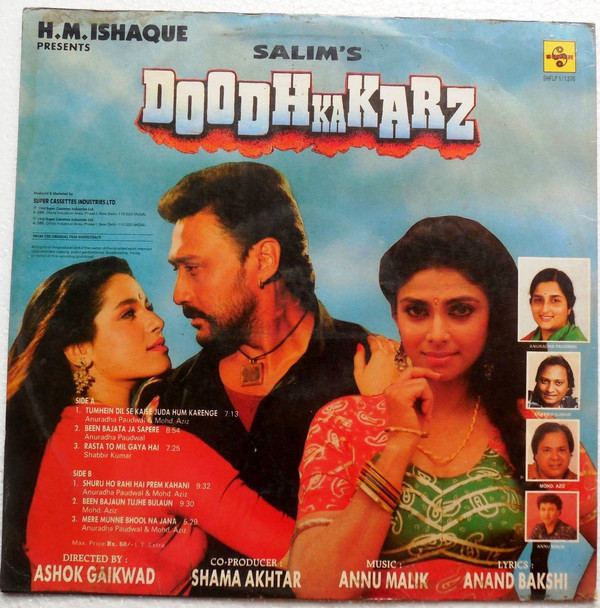 😱 Doodh ka karz mp3 downloading | Doodh Ka Karz Film Hindi