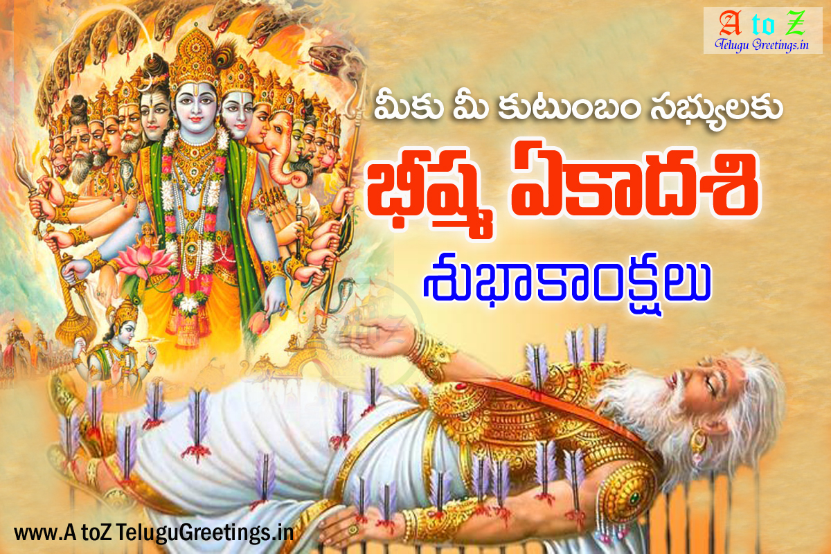 Telugu Bheeshma Ekadashi Quotes And Hd Images