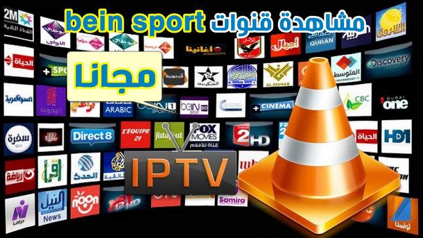 مشاهدة قنوات bein sport مجانا عن طريق برنامج vlc بدون تقطيع - تحميل iptv m3u