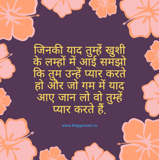 Hindi Quotes Images on Love