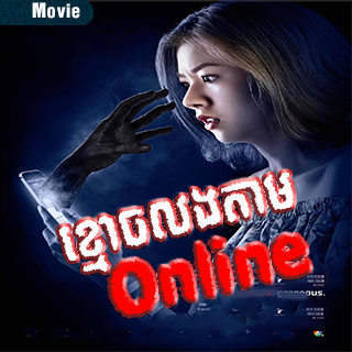 Kmoach Loung Tam Online (Movie)