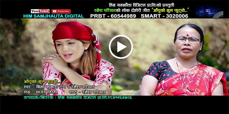 Nepali lok Geet 2016