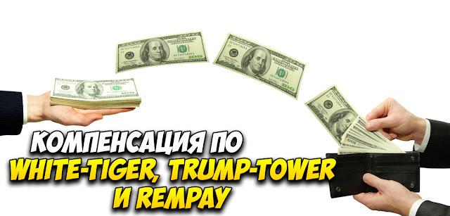 Компенсация по white-tiger, trump-tower и rempay