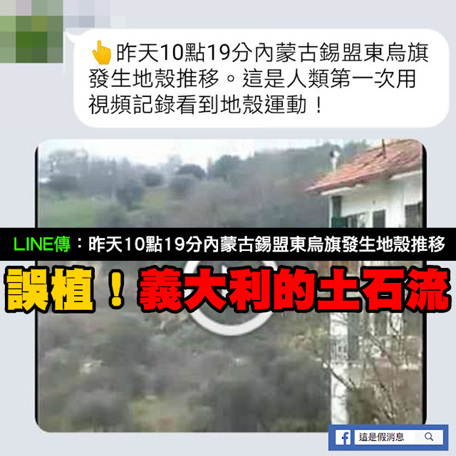 內蒙古 錫盟東烏旗 地殼推移 影片 謠言