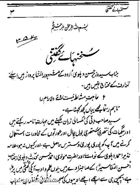 Old Urdu books