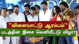 Vilayattu Aarambam Movie Audio Launch | Vishal | Bala | Yuvan
