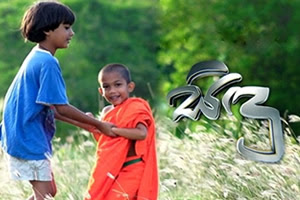 Sidu sinhala teledrama - Sidu teledrama soratha podi hamuduruwo