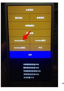 fastboot xiaomi mode