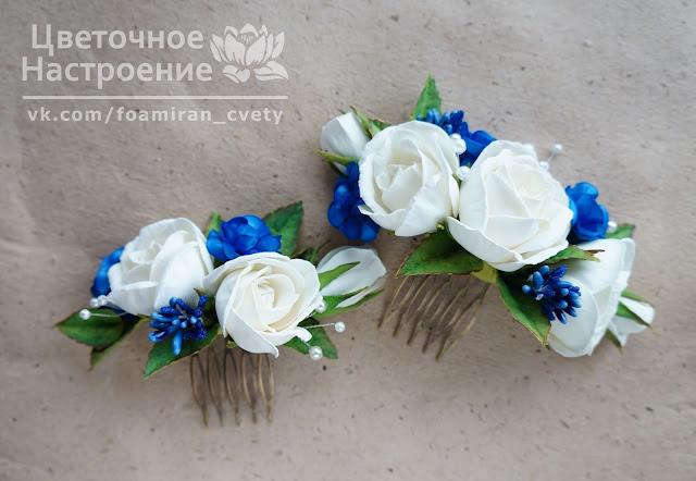 синие цветы из фоамирана