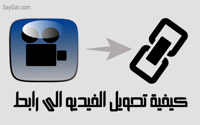 شرح تحويل الفيديو لرابط
