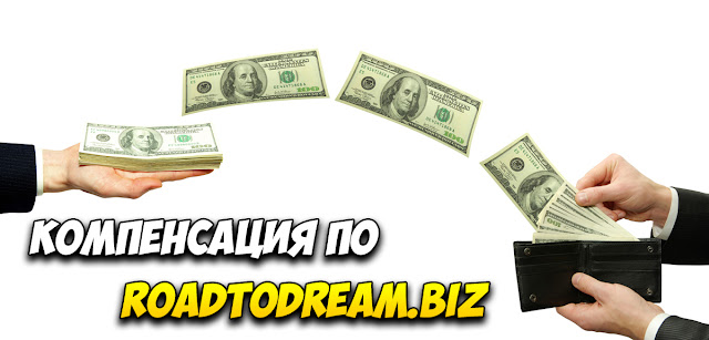 Компенсация по roadtodream.biz