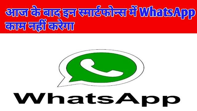 WhatsApp आज के बाद इन स्मार्टफोन्स में  काम नहीं करेगा