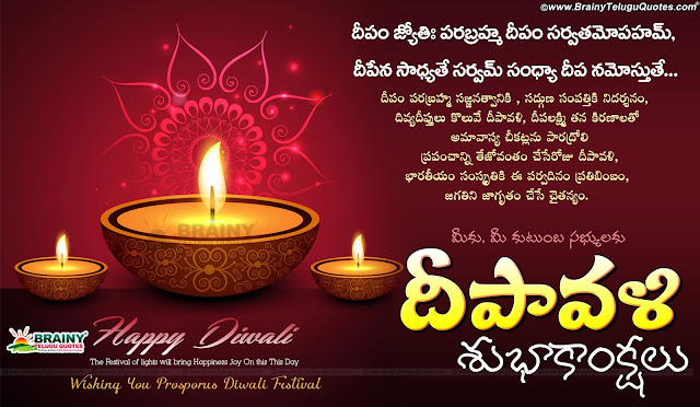 Deepavali Telugu Subhakankshalu, Online Telugu Diwali Quotes Greetings with hd wallpapers