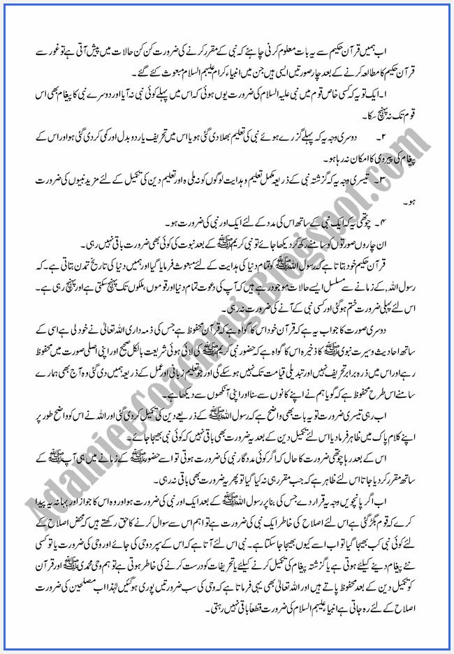 Islamiat mcqs book in urdu