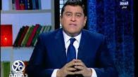 برنامج 90 دقيقه حلقة السبت 17-12-2016 مع معتز الدمرداش