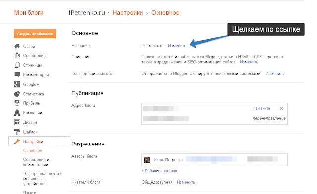Как изменить название блога на Blogger