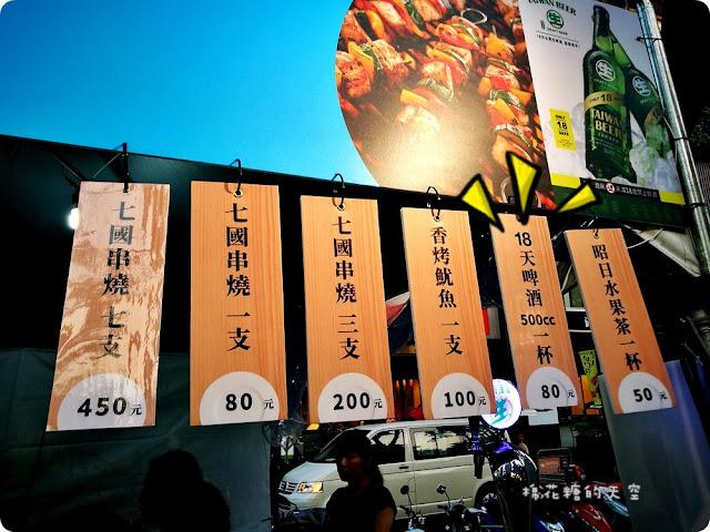 36 - 2017爵士音樂節週邊美食攤位大公開,文內有完整節目單、交通資訊