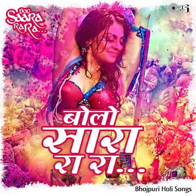 जोगिरा सा र र Jogira Sa Ra Ra Song Lyrics and More Bhojpuri Holi Songs